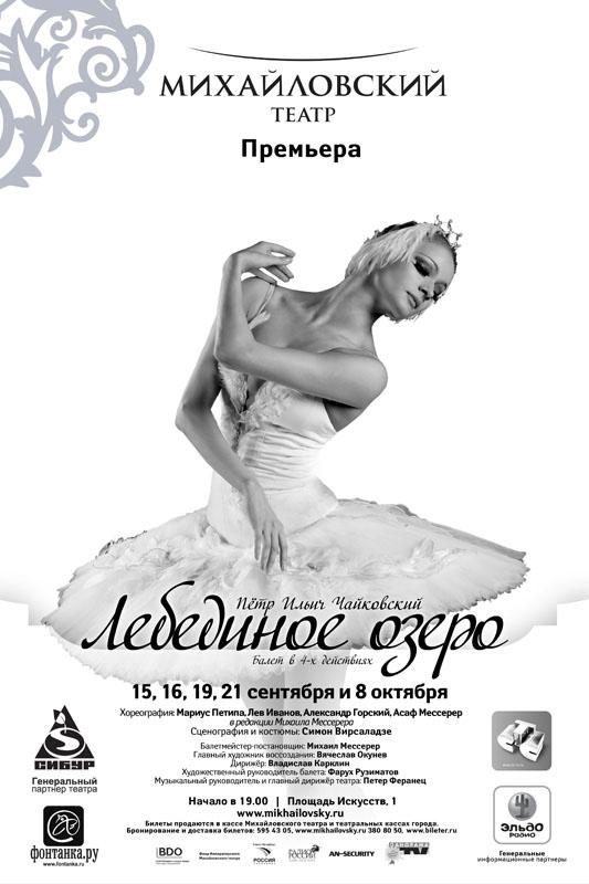Mikhailovsky_Swan.jpg